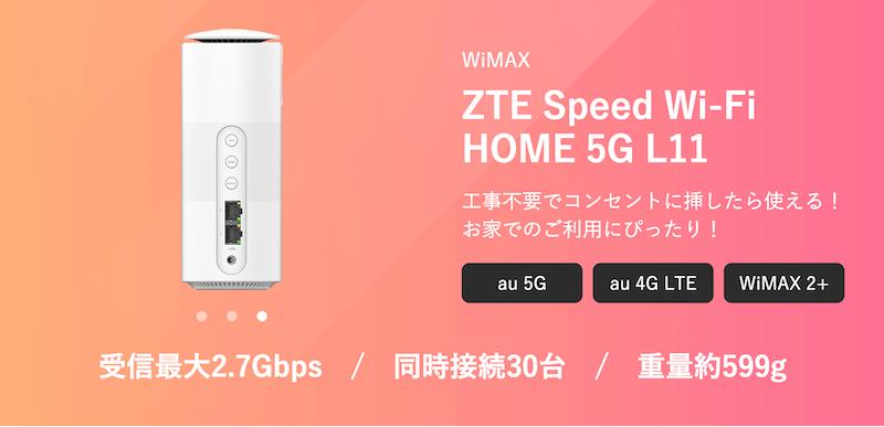 ZTE Speed Wi-Fi HOME 5G L11(ZTE)