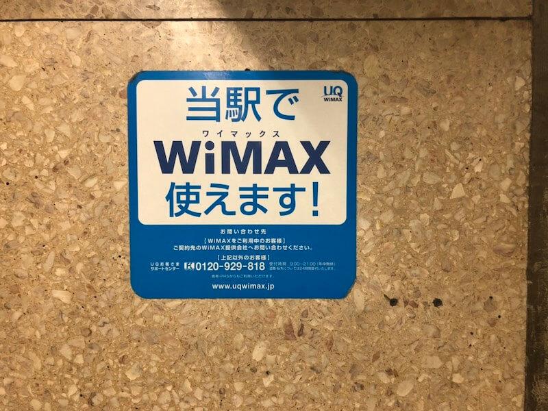 WiMAX使えます