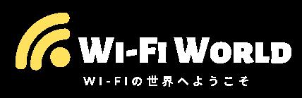 Wi-Fiの世界