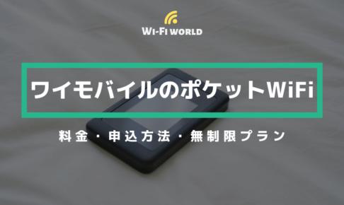 ワイモバイルのポケットWiFi