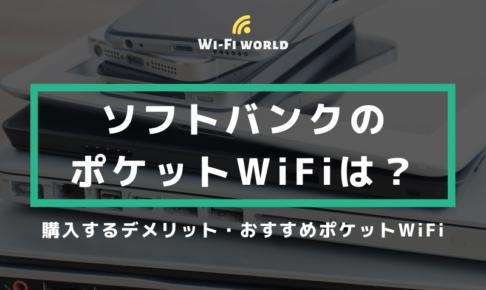 ソフトバンクのポケットWiFi