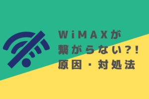 WiMAXが繋がらない