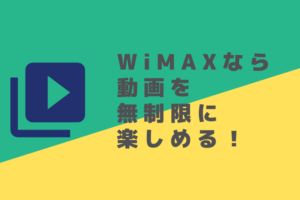 WiMAXで動画視聴