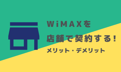 WiMAXと店舗