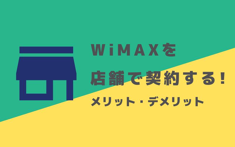 WiMAXと店舗