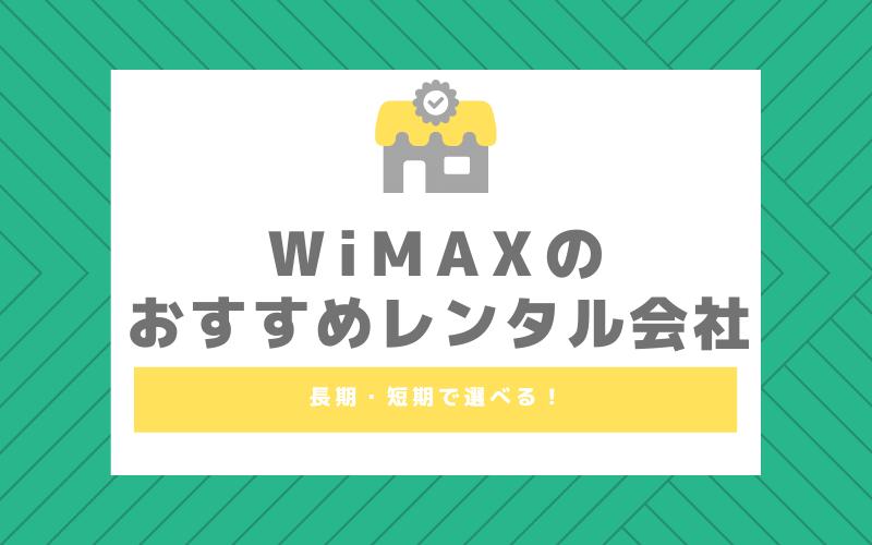 WiMAXのレンタル