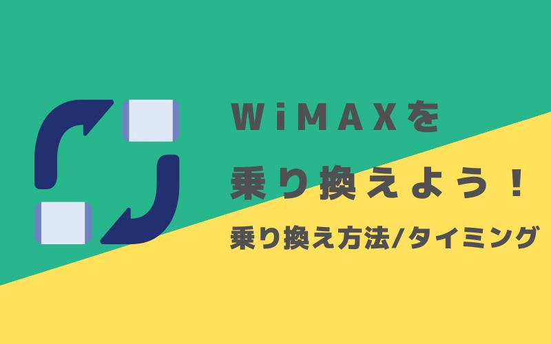 WiMAXの乗り換え