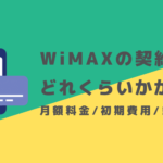 WiMAXの料金