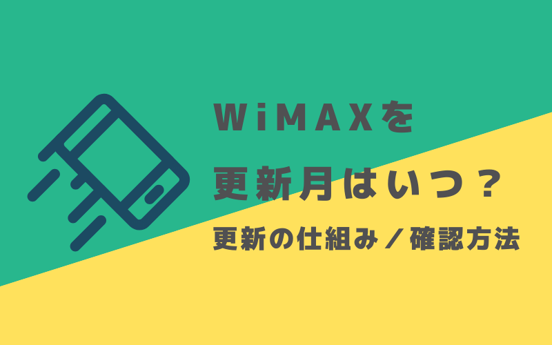 WiMAXの更新月