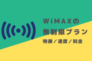 WiMAXの無制限
