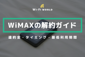 WiMAXの解約