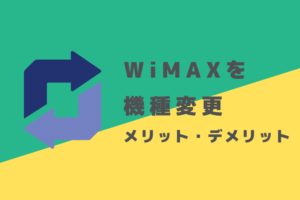 WiMAXを機種変更