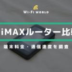 WiMAXルーター