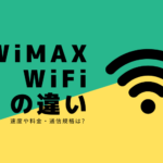 WiMAXとWiFiの違い