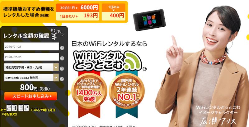 Wi-Fiれんたるどっとこむ