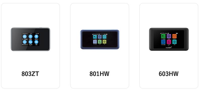 ワイモバイルのポケットWiFiの対応機種