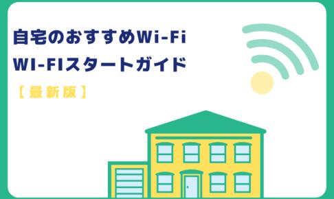 自宅のおすすめWi-Fi