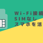 SIMなしスマホをWi-Fiで活用