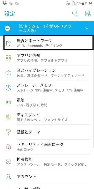 スマホの設定アプリ