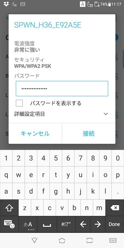スマホでWi-Fi接続