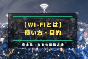 Wi-Fiとは