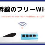 新幹線のWi-Fi