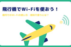 飛行機のWi-Fi