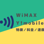 WiMAXとワイモバイルのポケットWiFiを比較