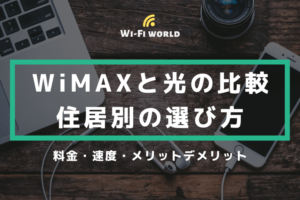 WiMAXと光回線の比較