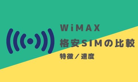 WiMAXと格安SIMの違い