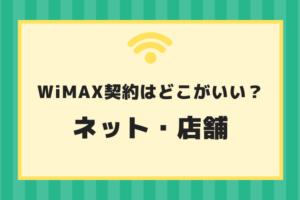 WiMAXの契約はどこがいい