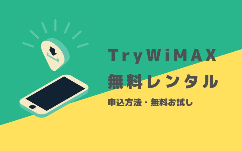 WiMAXをお試し無料レンタル