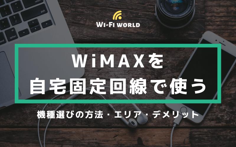 WiMAXを自宅固定回線として使う方法