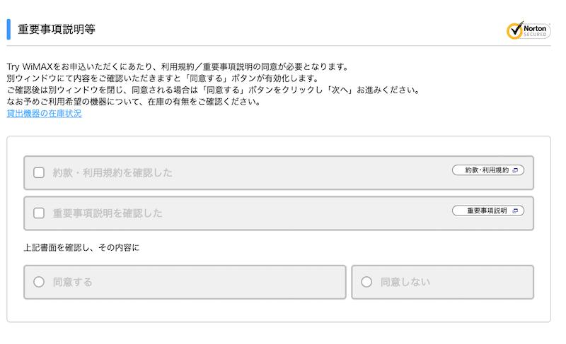 try uq wimaxの申込手順
