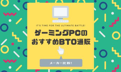 おすすめBTOパソコンメーカー