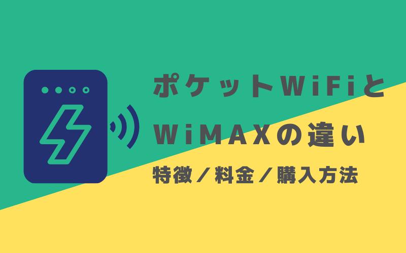 ポケットWiFiとWiMAXの違い