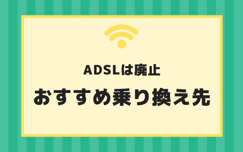 ADSL廃止時期はいつ