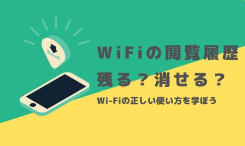 Wi-Fiの閲覧履歴は残る?