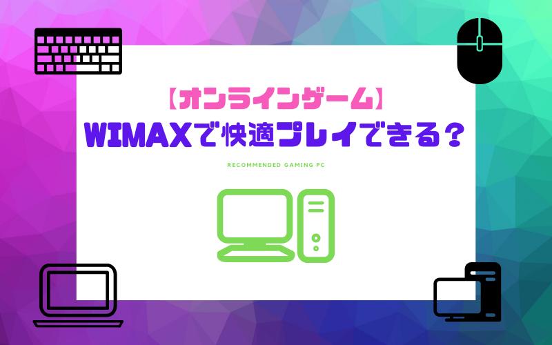 WiMAXでオンラインゲーム