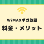 WiMAXギガ放題のメリット