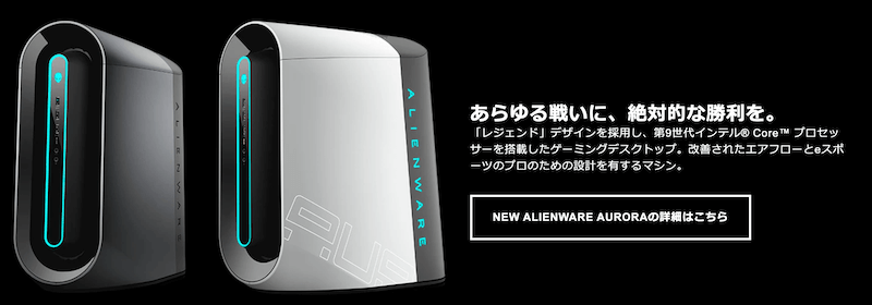 ALIENWARE(DELL)