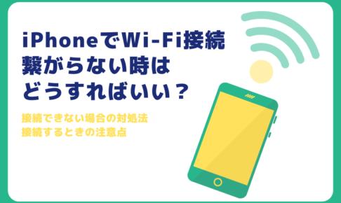 iPhoneでWi-Fi接続